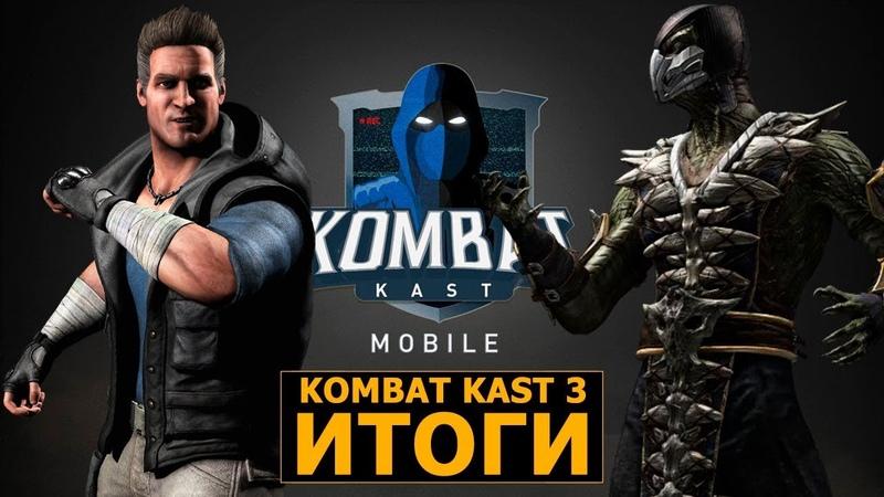 Mortal Kombat 11. Итоги Kombat Kasta 3, Намеки на Джонни Кейджа