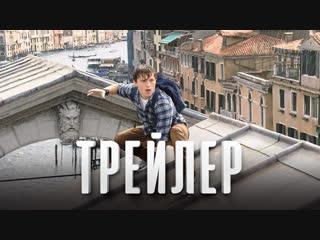 Русский трейлер: Человек-паук: Вдали от дома