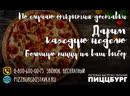 Розыгрыш Пиццы от 17-19 Мая 2019