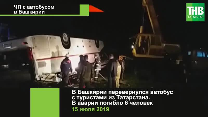 В Башкирии перевернулся автобус с туристами из Татарстана | ТНВ