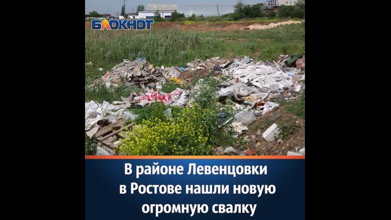 В районе Левенцовки в Ростове нашли новую огромную свалку