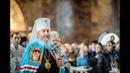Проповідь Предстоятеля УПЦ на свято Стрітення
