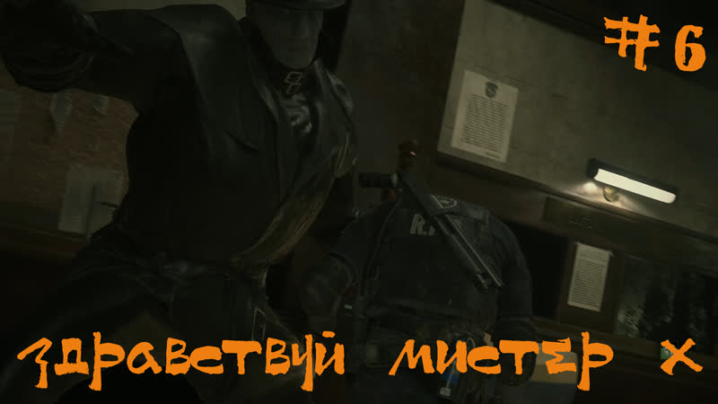 Resident Evil 2 biohazard Re2 Прохождение Леон А   Здравствуй мистер Х   6
