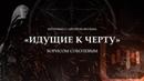 Интервью с автором фильма «Идущие к черту» Борисом Соболевым