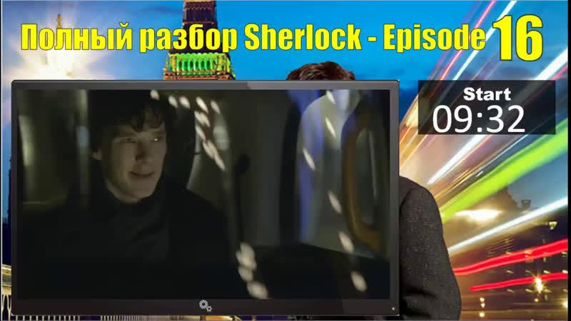 Английский на слух по сериалу Шерлок. Разбор фильма Episode 16