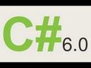 Специалист - Язык программирования C 6.0 - Часть 1