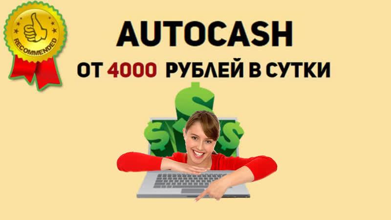 AutoCash - заработок от 4000 руб в сутки [Пакет ПОД КЛЮЧ]