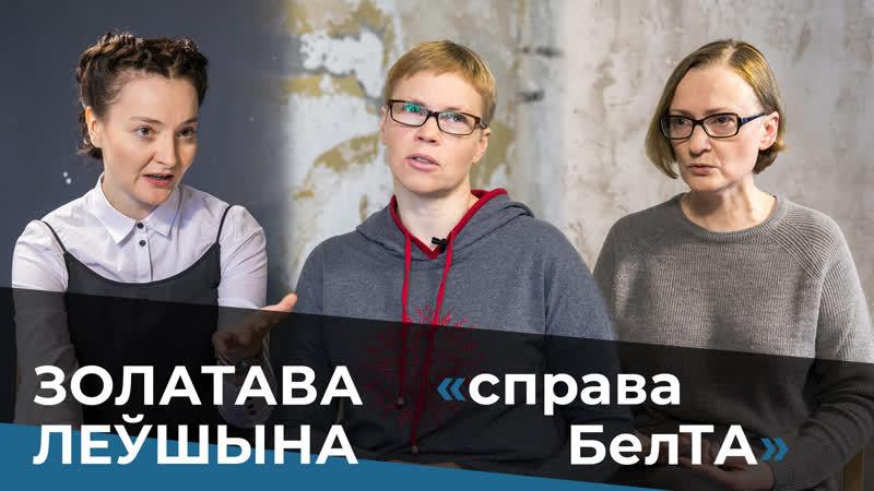 Золатава і Леўшына: пра справу БелТА, цэнзуру і агентуру / Золотова и Левшина: о деле БелТА