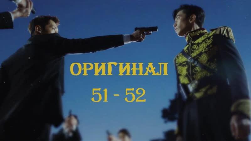 Достоинство императрицы An Empresss - 51 и 52 52 (оригинал без перевода)