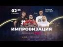 Новый сезон шоу Ночной Контакт (в гостях парни из шоу Импровизация ) НочнойКонтакт