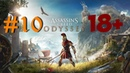 Assassins Creed Odyssey 10 Здравствуй Мама!