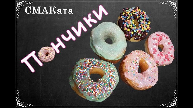 Воздушные вкусные Пончики / Пышные донаты / Donuts