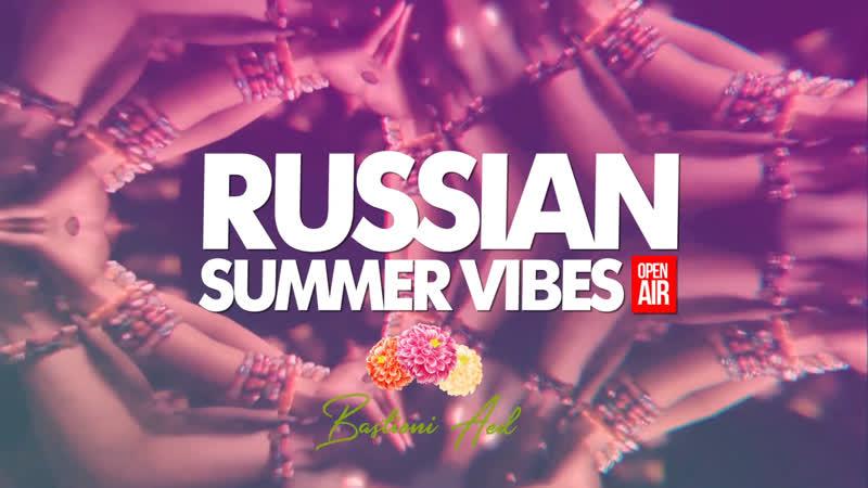 20.07 Russian Summer Vibes! (open-air)