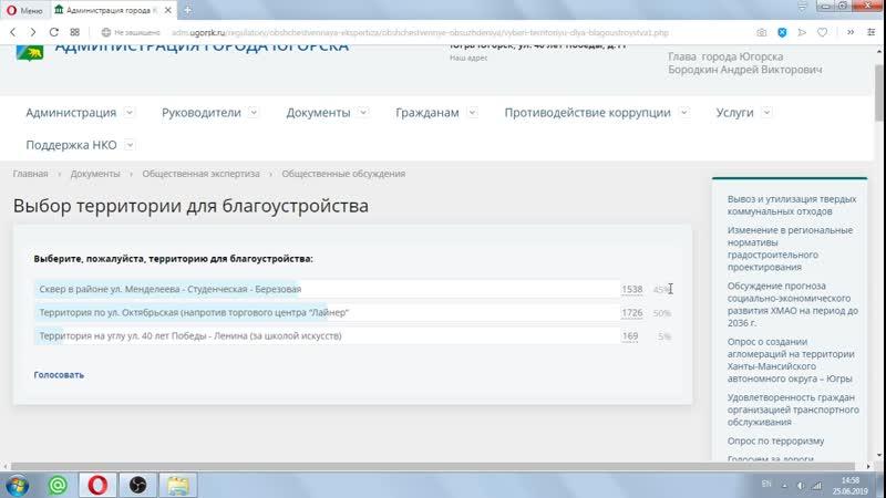 Голосование на сайте администрации города Югорска