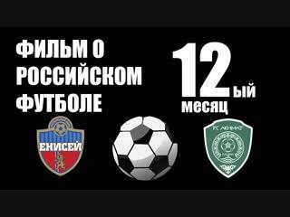 Фильм о Российском футболе