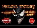 Как быстро заработать деньги в интернете Venom Money