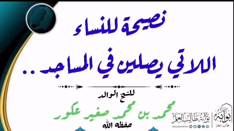 نصيحة للنساء اللاتي يصلين في المساجد . للشيخ الوالد محمد عكور حفظه الله