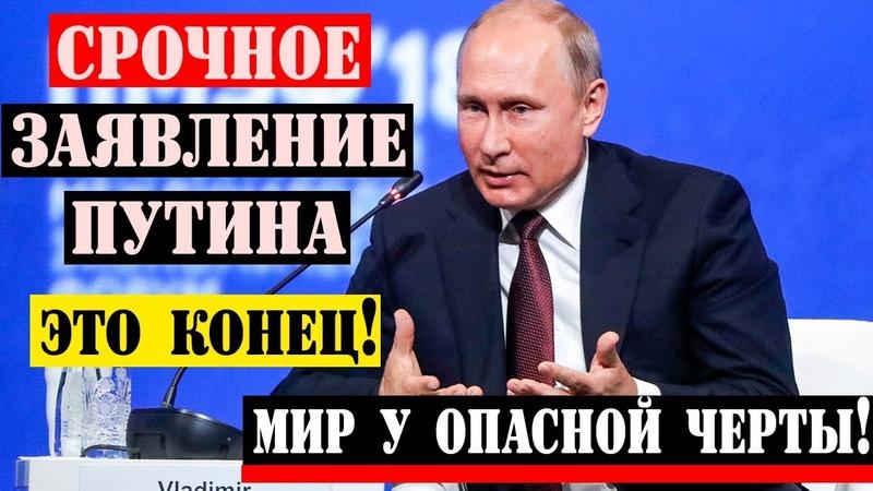 Путин ОШАРАШИЛ новым ЗАЯВЛЕНИЕМ!США запаниковали или...