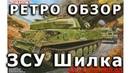 Ретро обзор Шилка - советская ЗСУ от Dragon, модель в 1/35 (Soviet Shilka SPAAG model 1:35 Review)