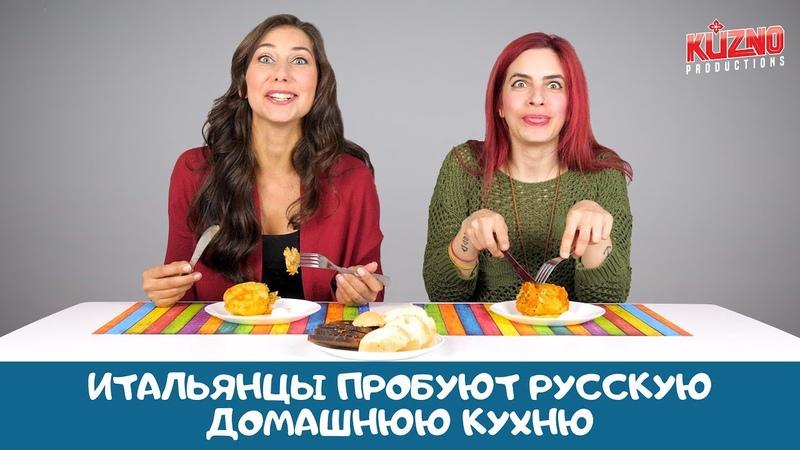 Итальянцы пробуют домашнюю кухню по русски