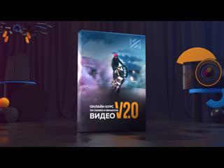 Курс по съемке и обработке видео V2.0 | Мастерская Исаева