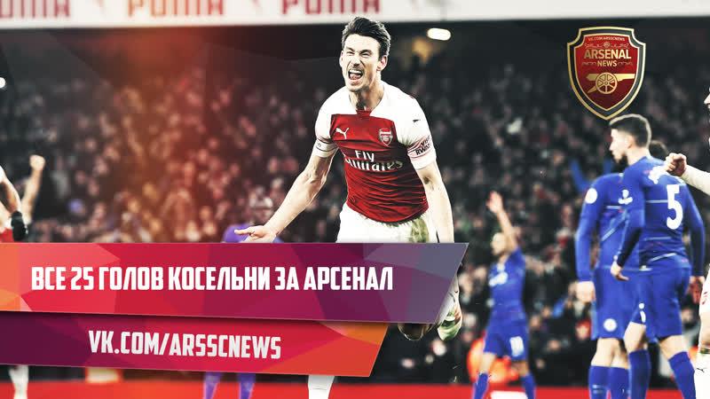 Laurent Koscielny - All 25 Goals for Arsenal