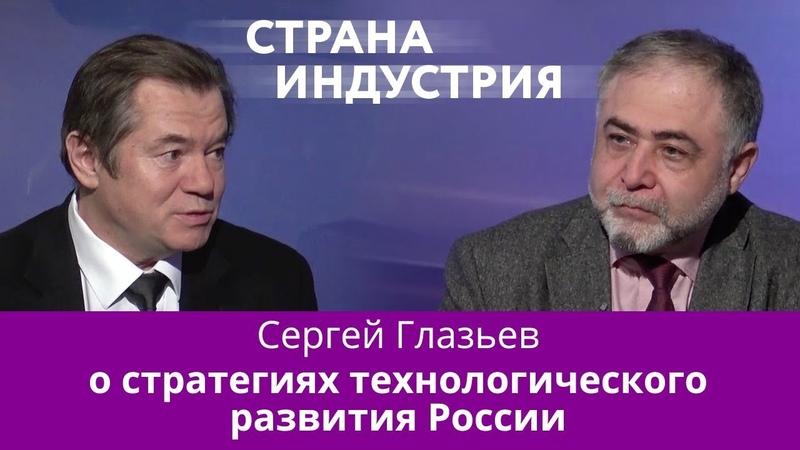 Сергей Глазьев о стратегиях технологического развития России 16