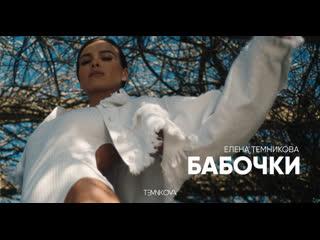 Бабочки - Елена Темникова (Премьера клипа 2019)