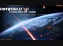RimWorld Hsk Разрушители мифов - №1. Три терминатора - благо...