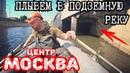 Тайны подземной Москвы. Плывем на лодке под землей в центре Москвы. Вместо урока истории.