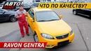 Что лучше Ravon Gentra или Chevrolet Lacetti Подержанные автомобили