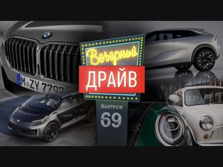 Вечерний Драйв #69 - Ох уж эти ноздри и другие автомобильные истории
