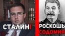 Сталинская гвардия Роскошь гомосексуализм и растление малолетних