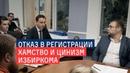 Отказ в регистрации Жданову Хамство и цинизм избиркома