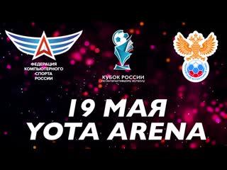 Гранд-финал Кубка России по интерактивному футболу 2019 | Анонс