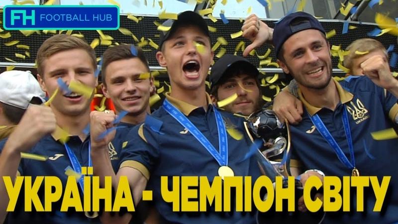 Україна – найкраща. Шлях Чемпіонів Світу