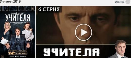 Учителя 6 серия Российского сериала на ТНТ