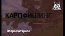 RF4! РР4! Русская рыбалка 4! Новости Нового Водоема Карпфишинг!