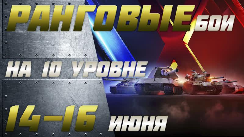 World of Tanks Console Ранговые бои на десятых уровнях