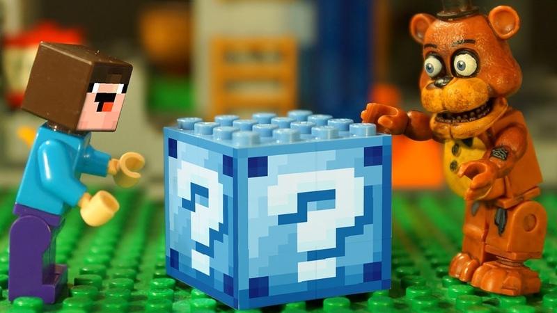 ЧЕЛЛЕНДЖ для Лего НУБика в Майнкрафте Minecraft Мультфильмы FNAF ФНАФ LEGO Animation и Мультики