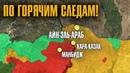 Сирия США ушли Кому достанется Кобани Айн эль Араб