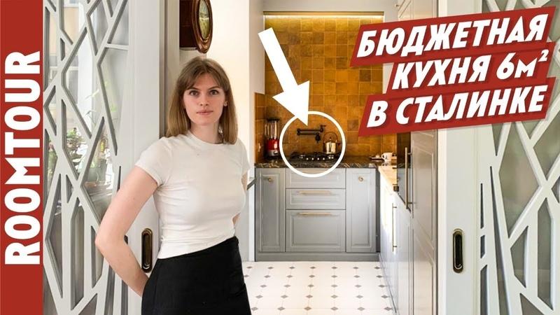 ГЕНИАЛЬНАЯ экономия на кухне Кухня в сталинке 6 м2 Дизайн интерьера Обзор кухни Рум тур 207