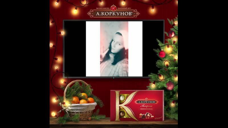 Новогоднее обращение Татьяны Алимовой к Я Говорю