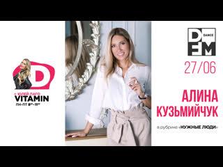 Алина Кузьмийчук на DFM 27/06/2019