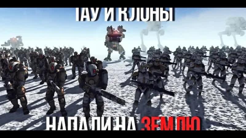 Otto ИМПЕРИЯ ТАУ И КЛОНЫ НАПАЛИ НА ЗЕМЛЮ Men Of War UMW40k Mod ЗАРИСОВКИ 54
