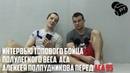 Интервью топового бойца полулегкого веса АСА Алексея Полпудникова перед ACA 95