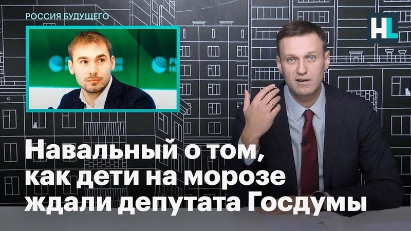 Навальный о том, как в Краснотурьинске дети на морозе ждали депутата Госдумы Антона Шипулина