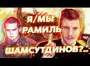 Дедовщина в армии. Рамиль Шамсутдинов