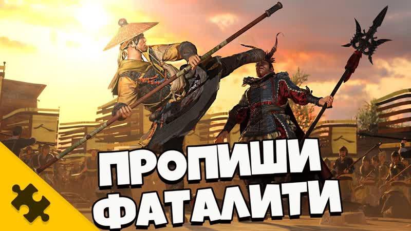 The Puzzle Tech Пропиши ФАТАЛИТИ КИТАЙСКОЙ ЛЕГЕНДЕ! Новенький Total War Three Kingdoms Обзор