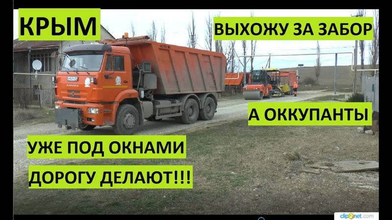 Крым. Обнаглели оккупанты. Уже по селам асфальт тянут